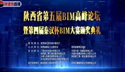 """2019年""""秦汉杯""""BIM应用大赛表彰大会(上午)"""