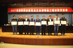 向2016年陕西省建筑业绿色施工示范工程优良工程颁发证书(二)