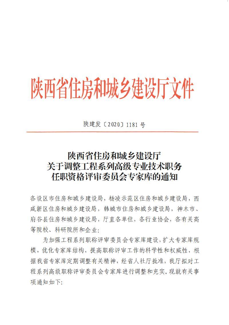 关于调整工程系列高级专业技术职务任职资格评审委员会专家库的通知(1)_00.png