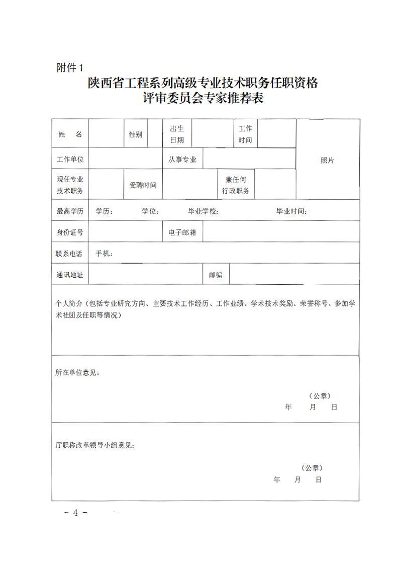 关于调整工程系列高级专业技术职务任职资格评审委员会专家库的通知(1)_03.png