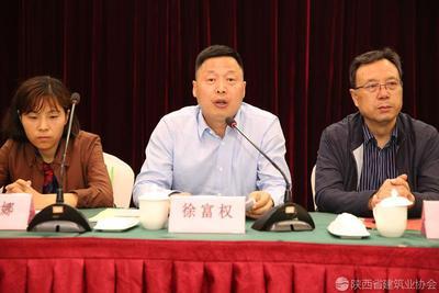 陕西省建设工会主席徐富权