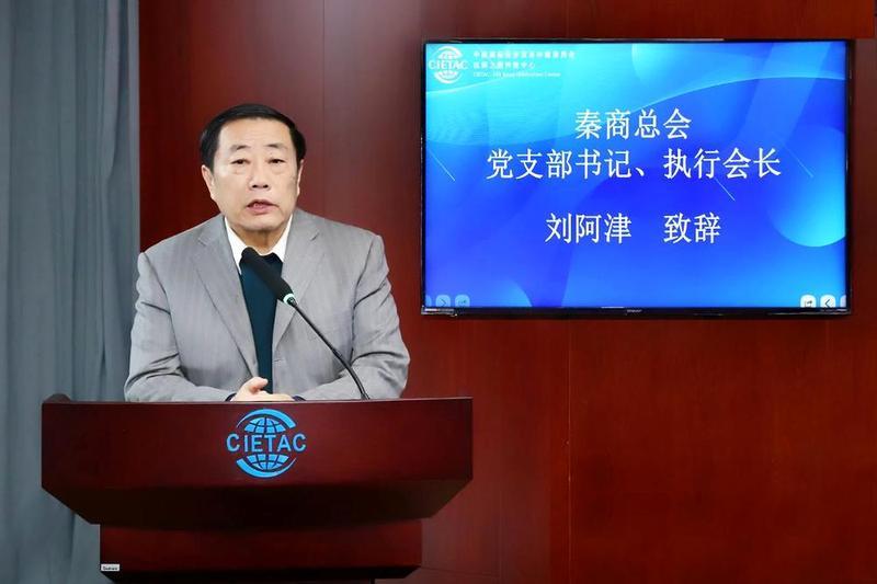 陕西秦商总会党支部书记、实行会长刘阿津致辞.jpg