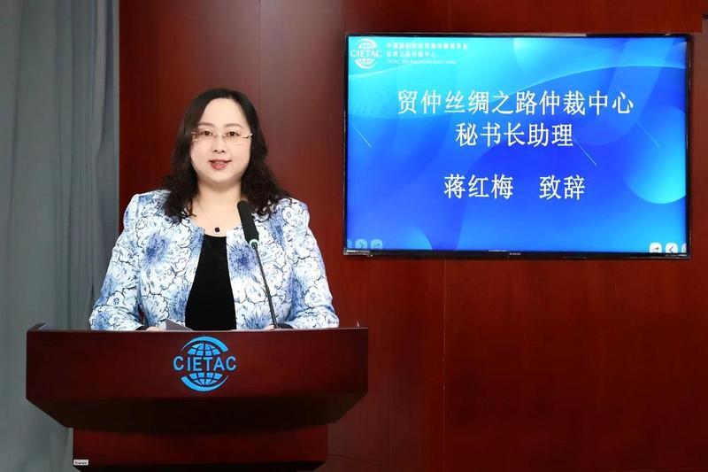 贸仲丝绸之路仲裁中心秘书长助理蒋红梅致辞.jpg