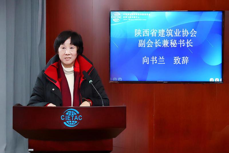 陕西省建筑业协会副会长兼秘书长向书兰致辞jpg.jpg