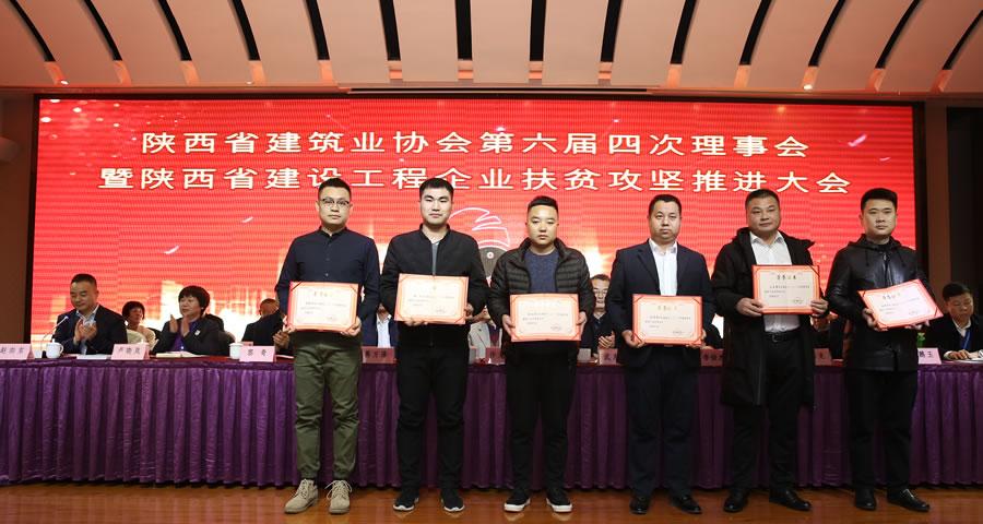 2019年陕西省建筑行业优秀秘书长
