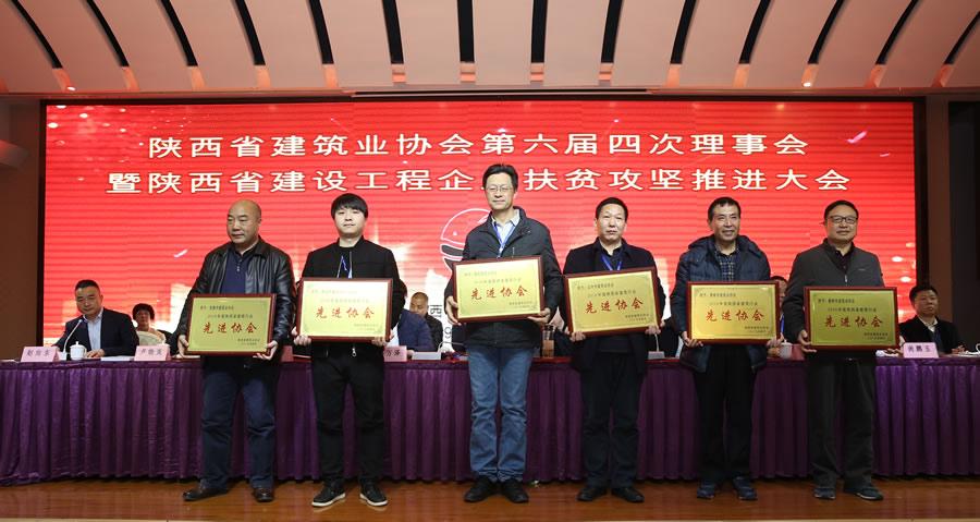 2019年陕西省建筑行业先进协会