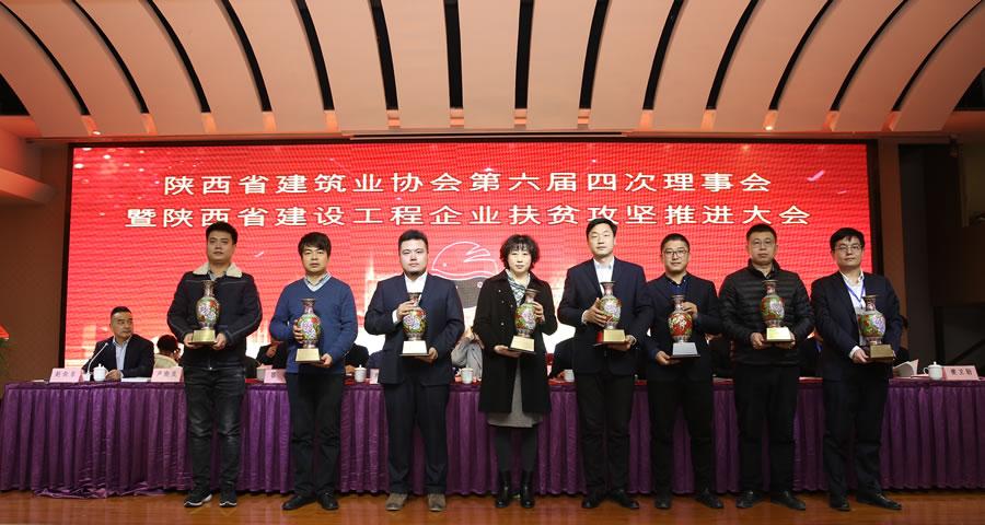 2019年陕西省建筑行业优秀项目经理