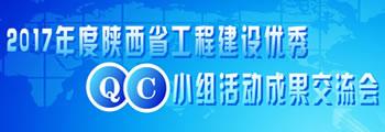 QC小组活动成果交流会