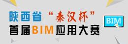 """陕西省""""秦汉杯""""首届BIM应用大赛"""