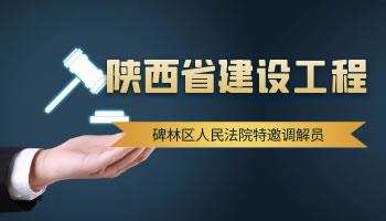 关于申报陕西省建设工程碑林区人民法院特邀调解员的通知
