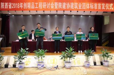 向2017年第二批陕西省建筑业绿色施工示范工程进行授牌