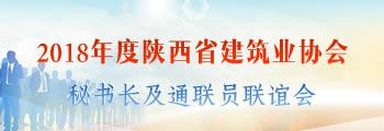 2018年度陕西省建筑业协会秘书长及通联员联谊会