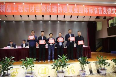 向2017年第三批陕西省建筑优质结构工程颁发证书