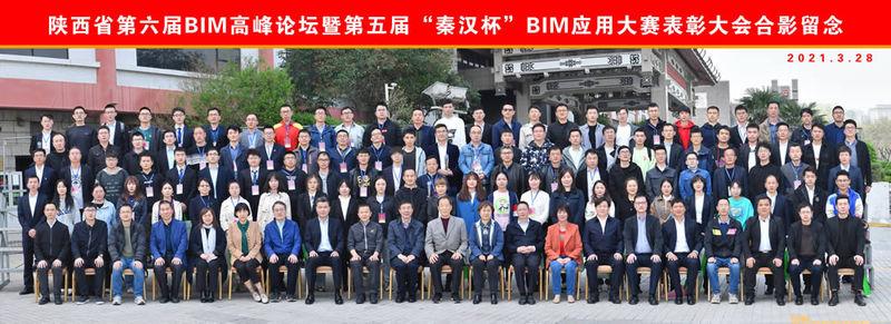 BIM表彰大会合影留念.jpg