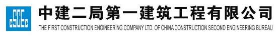 中建二局第一建筑工程有限公司.jpg
