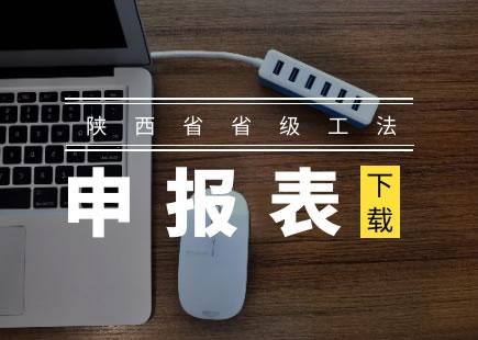 陕西省省级工法申报表下载