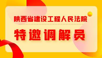 关于申报陕西省建设工程人民法院特邀调解员的通知