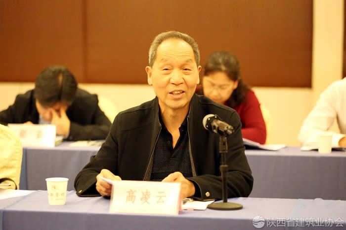 咸阳市建筑业协会秘书长高凌云发表讲话.jpg