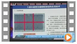 ?2019年陕西省建设工程科技创新大会(4)