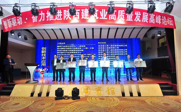 中建三局西北公司总经理黄安平为创新技术应用示范工程获奖单位代表颁奖