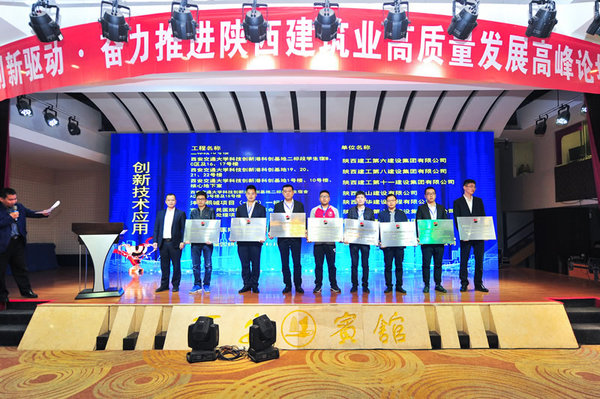 中建八局西北企业总工程师陈俊杰为创新技术应用示范工程颁奖
