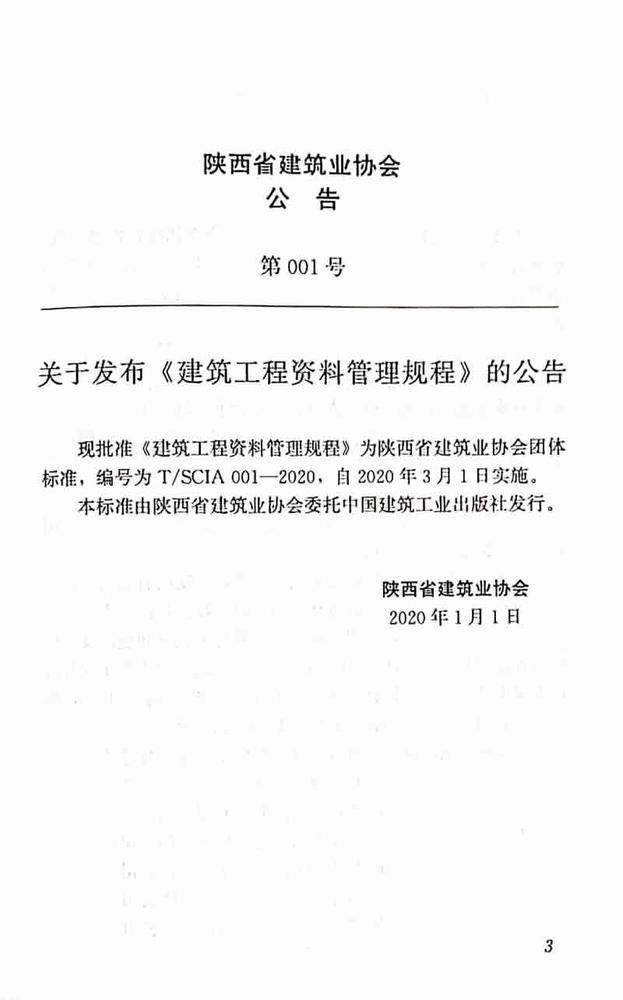 新文档 2020-03-31 11.18.14_4.jpg