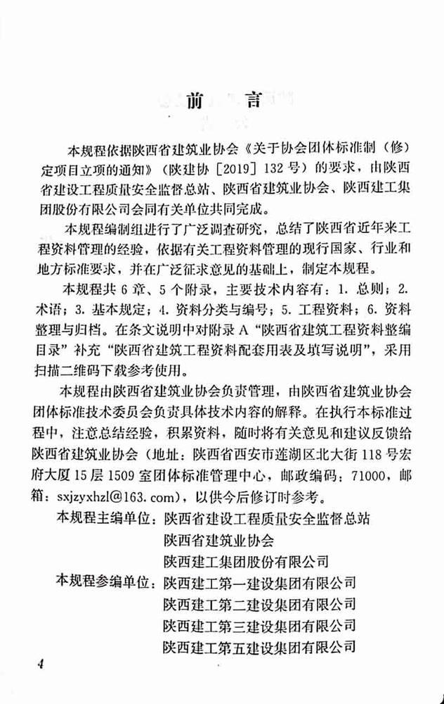 新文档 2020-03-31 11.18.14_5.jpg
