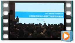 绿色建造创新技术经验交流会(二)