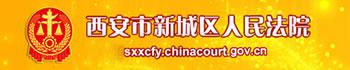 陕西省西安市新城区人民法院版
