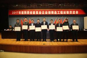 向2016年陕西省建筑业绿色施工示范工程优良工程颁发证书