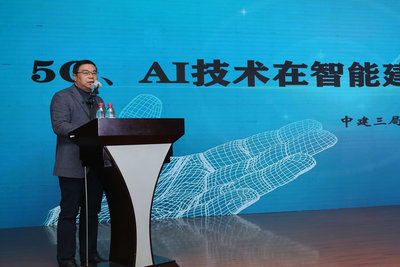 中建三局智能技术有限企业总工程师