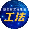 陕西省工程建设