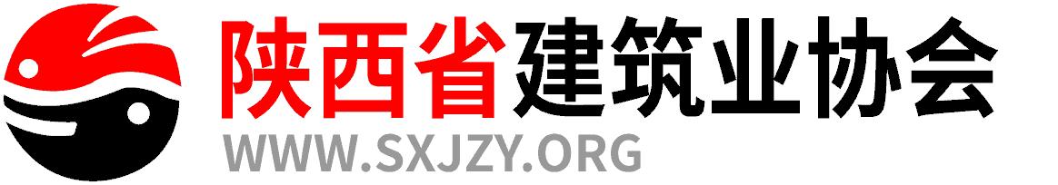 陕西省建筑业协会-官方网站