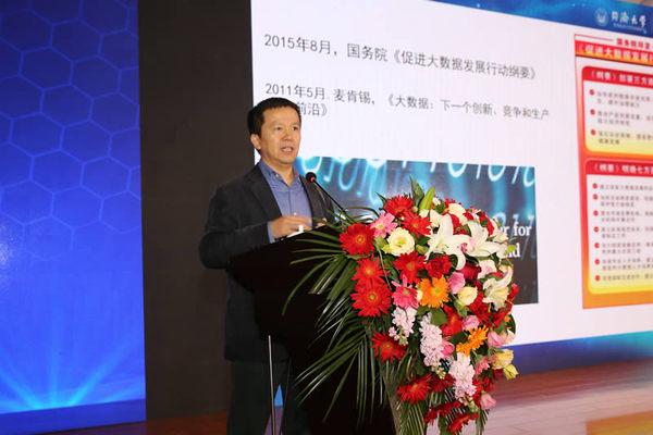 同济大学教授王广斌做主题演讲