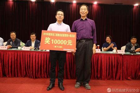 陕西省建筑业协会会长许龙发向陕西建工第五建设集团有限企业奖励一万元