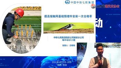 【QC交流】陕中铁七局集团西安企业制梁分企业啄木鸟QC小组-提高接触网基础预埋件安装一次合