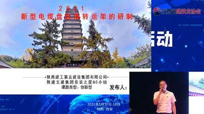 【QC交流】陕建五建集团安装之星QC小组-2021新型电缆盘起落转运架的研制