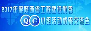 2017年陕西省工程建设优秀QC小组活动成果交流会
