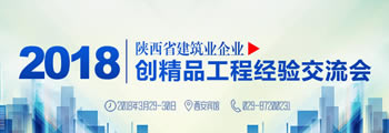 陕西省2018年创精品工程研讨会