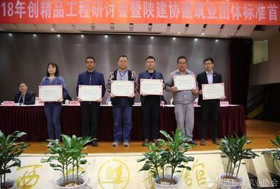 向2017年第三批陕西省建筑业绿色施工示范工程称号颁发证书