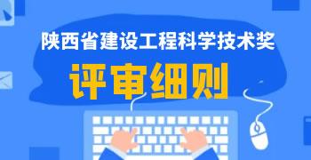 陕西省建设工程科学技术奖评审细则