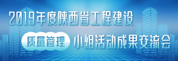 2019年陕西省工程建设质量管理小组活动成果交流会