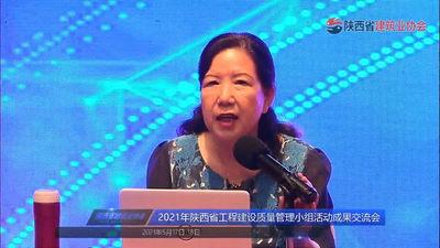 朱锋对2021年陕西省工程建设质量管理小组活动成果交流会的点评