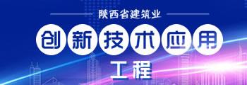 陕西省建筑业创新技术应用工程