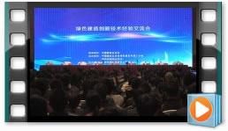 绿色建造创新技术经验交流会(一)