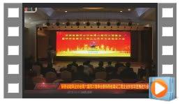 陕西省建设工程企业扶贫攻坚推进大会(1)