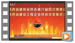 陕西省建筑业协会第六届四次理事会