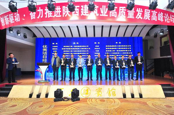 南京市城乡建设委员会副主任赵正嘉为优秀项目经理颁奖