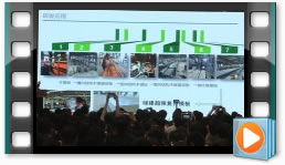 绿色建造创新技术经验交流会(四)