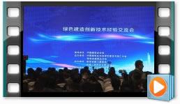 绿色建造创新技术经验交流会(三)